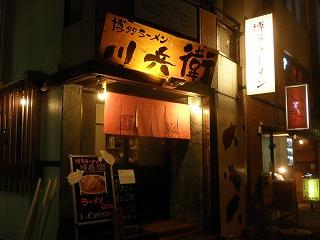 Kawabe1207_06