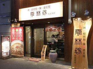 Yunrinbo1207_04