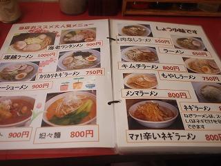 Tukagoshi1207_01