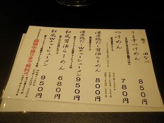 Tanabe1207_01