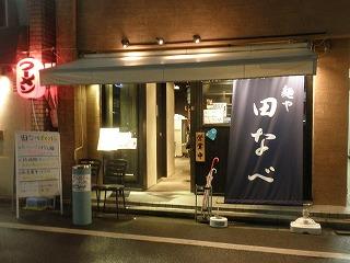 Tanabe1207_05