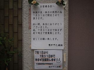 Akadamo1207_04