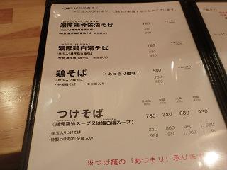Takeichi1207_01