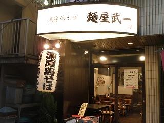 Takeichi1207_04
