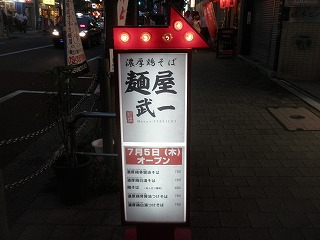 Takeichi1207_05