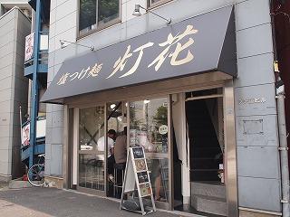 Touka1207_05