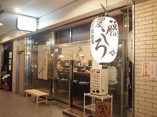 Fujishiro1208_04