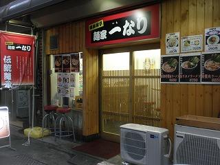 Ichinari1208_0003
