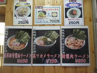 Ichinari1208_0004