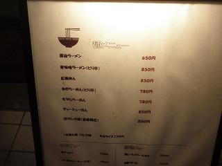 Ichigo1208_03