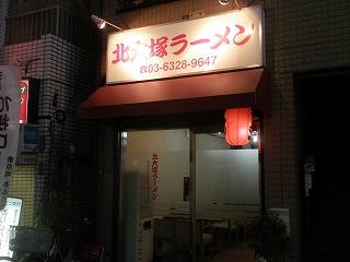 Kitaotuka1208_03