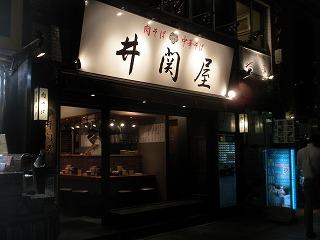 Isekiya1209_03