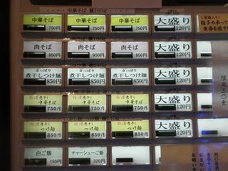 Isekiya1209_04