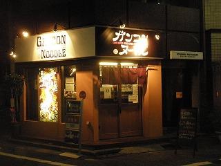 Gangon0012