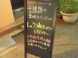 Gangon0013