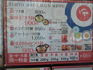 Mods1211_04