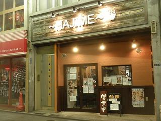 Hajime0004