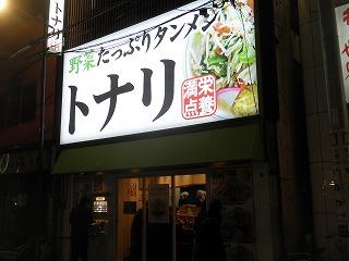 トナリ 浅草橋店@浅草橋