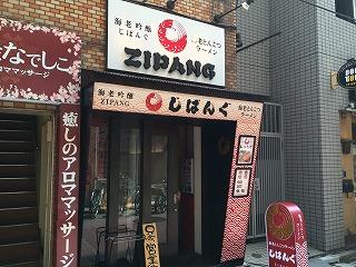 Zipang0002