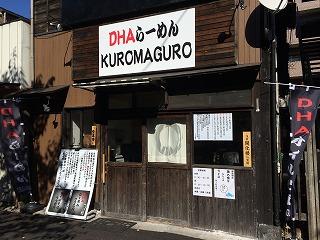 Kuromaguro02