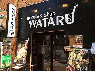 Wataru01