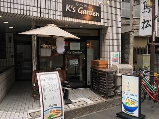 Ksgarden003