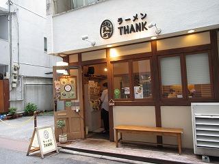 Thank005
