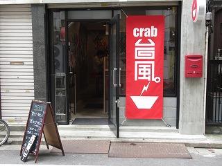Crab006