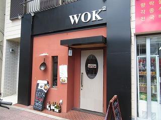 Wok2004