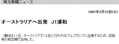 Saitama070213