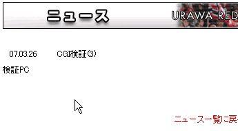 Urawa1