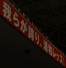 2004_1211_PRIDE_OF_URAWA