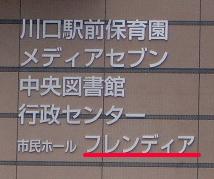 kawaguchi02123