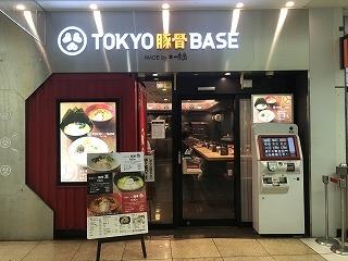Tokyobase001