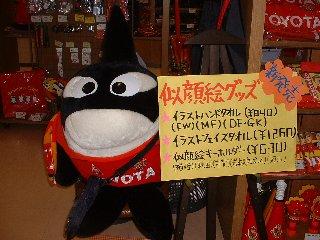 nagoya_shop3.jpg