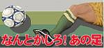 nantokasiro_anoashi1.jpg
