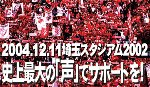 shijosaidainokoe_banner.jpg