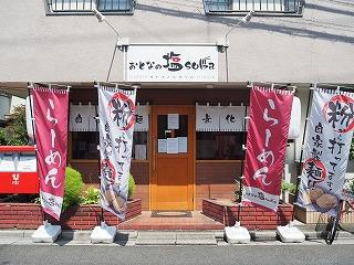 の 塩 soba おとな 川口市上青木西のラーメン店「おとなの塩soba」のスープが極上|川口なびっ!Blog