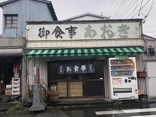 Aokisyokudo002