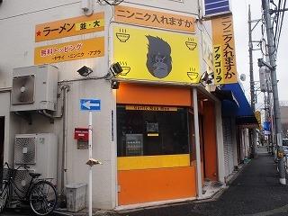 Butagori002