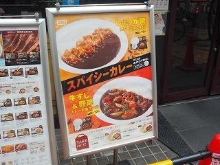 Curry_yayoi002