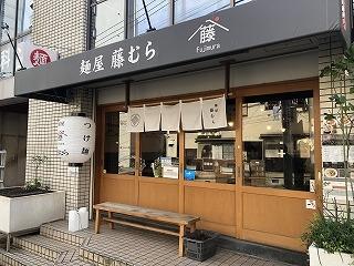 Fujimura001
