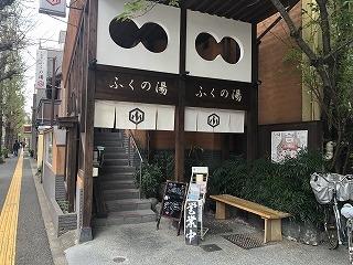 Fukunoyu002