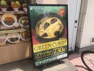 Greenlcure002