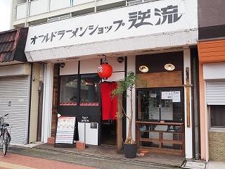 Gyakuryu002