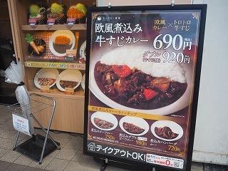 Gyusuji_myc002