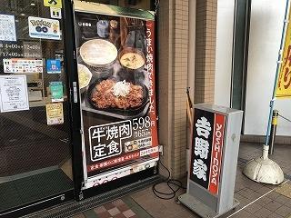 Gyuyakiniku_yosinoya002