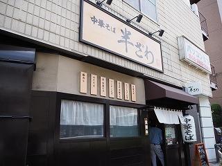 Hanzawa001