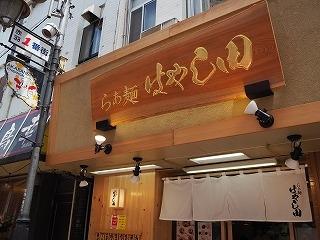 Hayashida002
