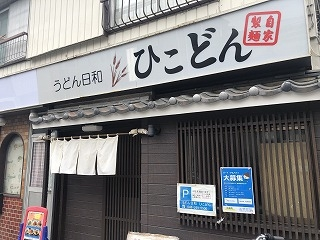 Hikodon002
